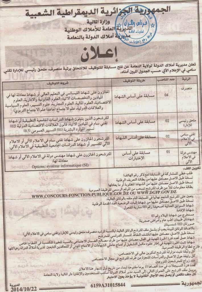 اعلان توظيف و عمل مديرية أملاك الدولة النعامة أكتوبر 2014 %D9%85%D8%AF%D9%8A%D