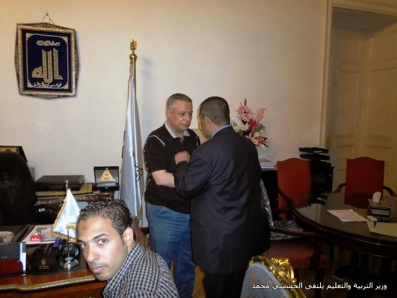 """#b_logger, #alkoga , #freedom , #Egyeducation , #Egyteachers, وزير التربية والتعليم يستقبل الحسيني محمد الشهير بـ""""الخوجة"""""""