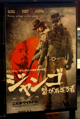 Django unchained Japanese poster