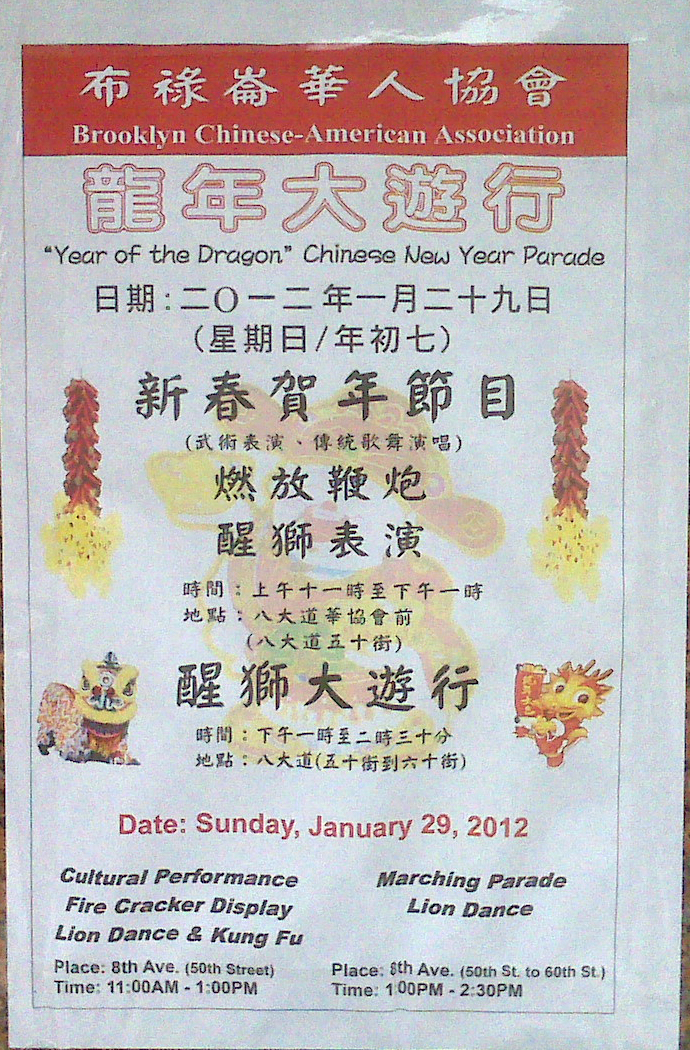 Chinese Calendar Today : Sunset park chinese year of the dragon is today