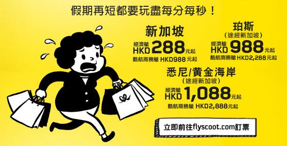 酷航 Scoot 【特擊再減】新加坡單程$288起、珀斯$988起、悉尼/黃金海岸$1,088起,限時24小時!