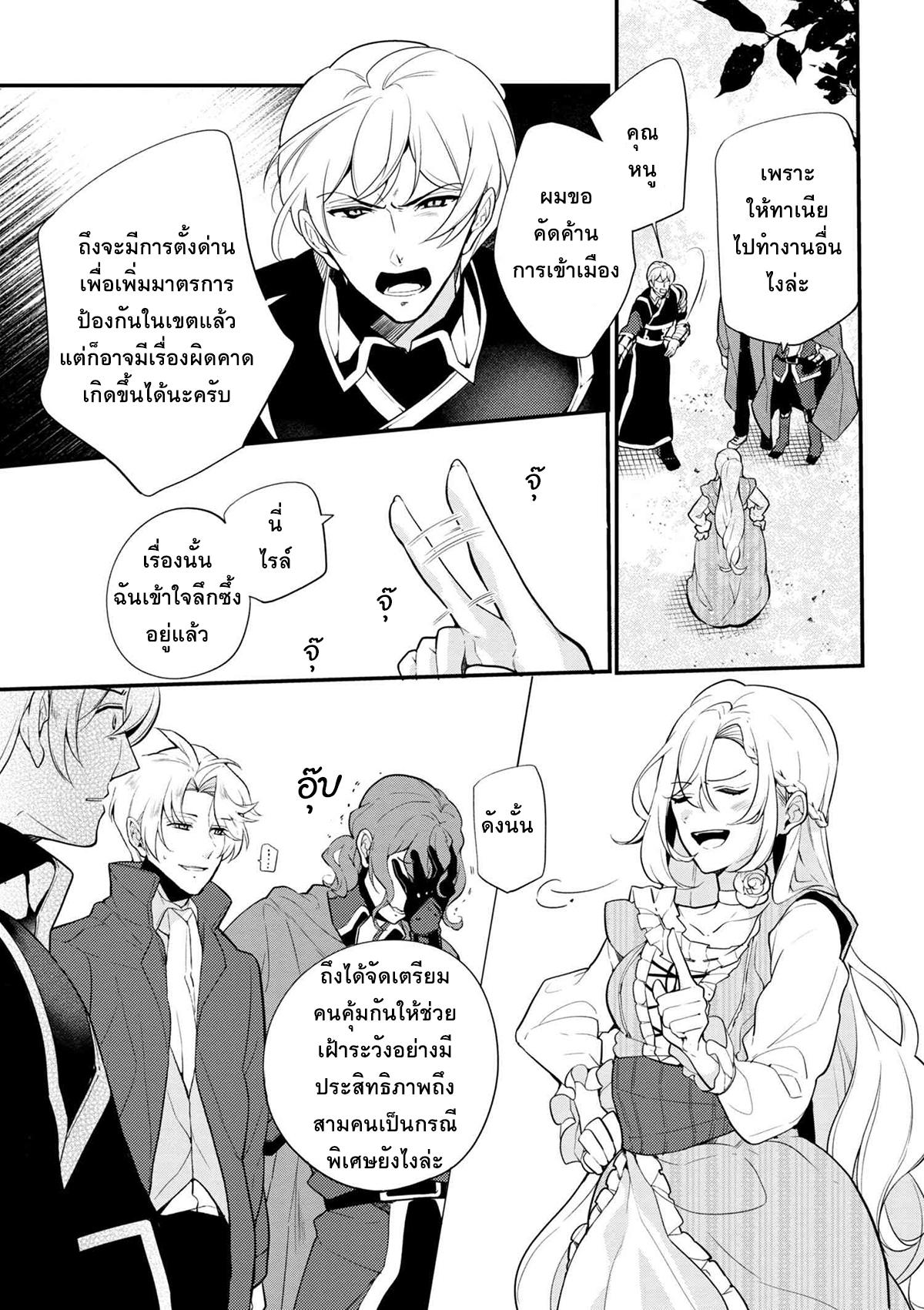 Koushaku reijou no tashinami ตอนที่ 41.2 TH แปลไทย