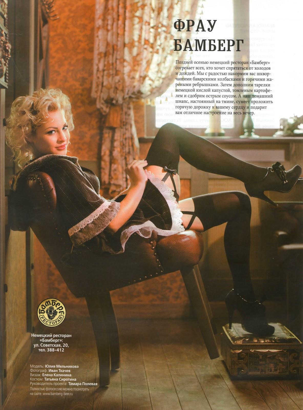Юлия зимина фото в журнале 15 фотография