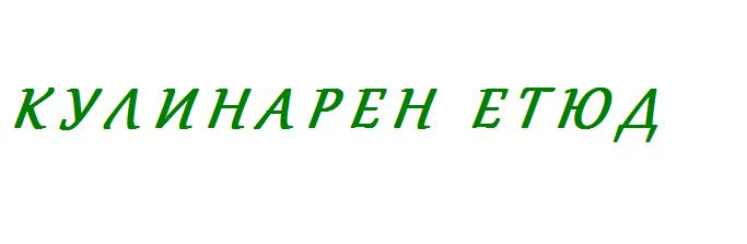 КУЛИНАРЕН ЕТЮД