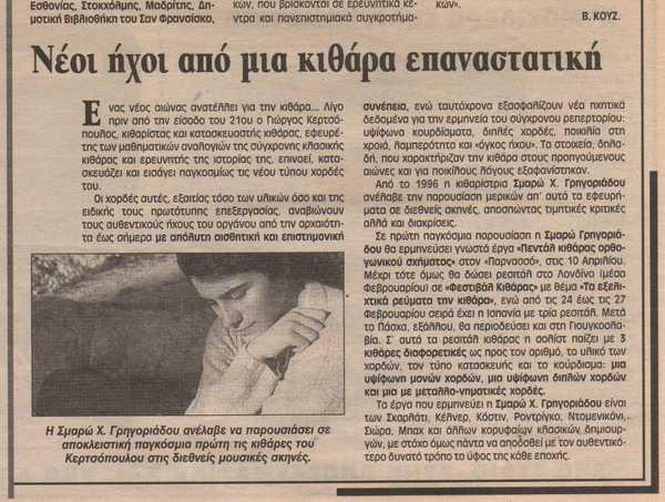 Apogevmatini 1999-about Smaro Gregoriadou-Kertsopoulos aesthetics