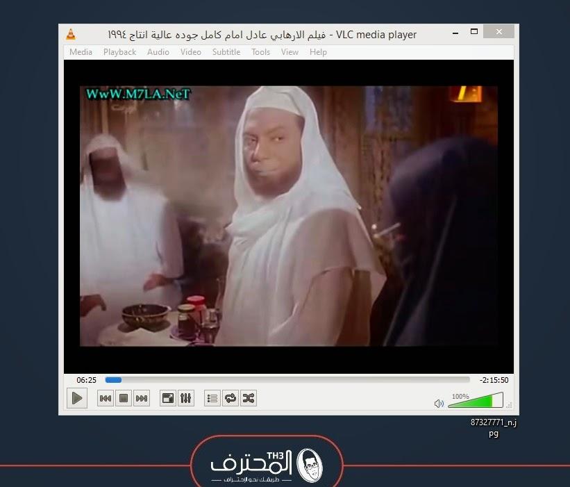 كيف تشاهد الافلام الموجودة على اليوتوب في برنامج VLC