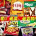 【韩国】12款必买、必尝零食,光看就吞口水了!
