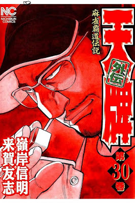 天牌 第01-83巻 [Tenpai vol 01-83] rar free download updated daily