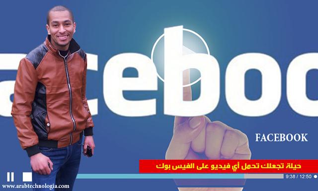 حيلة تجعلك تحمل أي فيديو على الفيس بوك