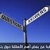 إجابة عن بعض أهم الأسئلة حول بلوجر