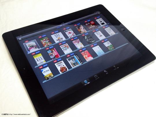 iPadのGALAPAGOS