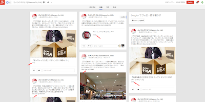 カメラのキタムラGoogle+ページ