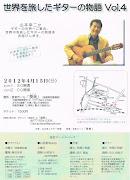 ラベル: ギターコンサート、ギターライブ、ギターリサイタル、大津ギター .