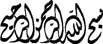 Kaligrafi Ornamen Arab