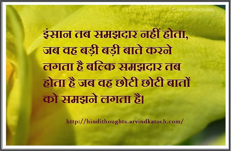 intelligent, talking, Hindi Thought, Quote