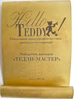 "Победитель конкурса ""Тедди Мастер"""