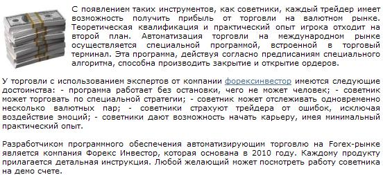 Sovetniki forex