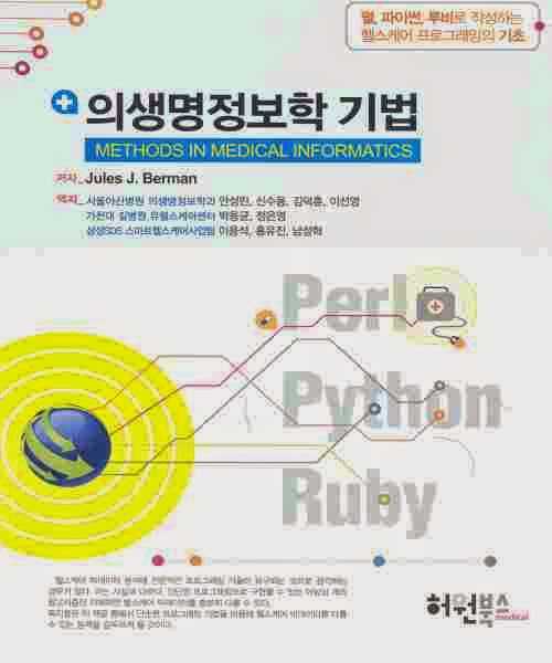 Methods in Medical Informatics (Korean)