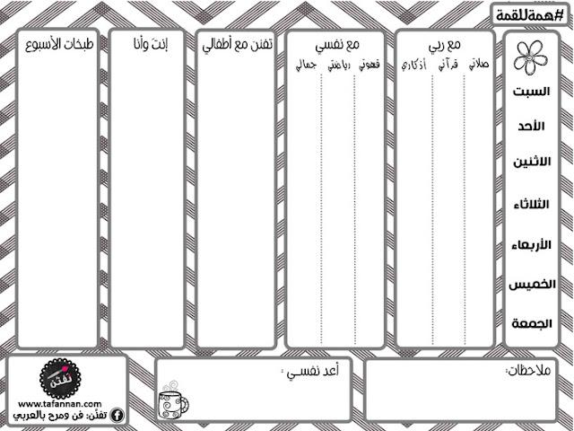 برنامج تنظيم أسبوعي لكل أم الشكل الأول أبيض وأسود weekly organizing program from tafannan
