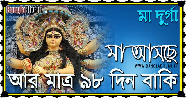Maa Durga Asche 98 Din Baki - Maa Durga Asche Photo in Bangla