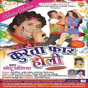 Kurta Far Holi - Bhojpuri holi