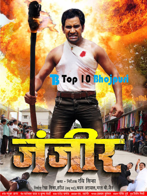 Zanjeer Bhojpuri Movie Cast and Crew