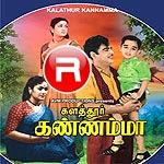 Kalathur Kannamma (1960) - Tamil Movie