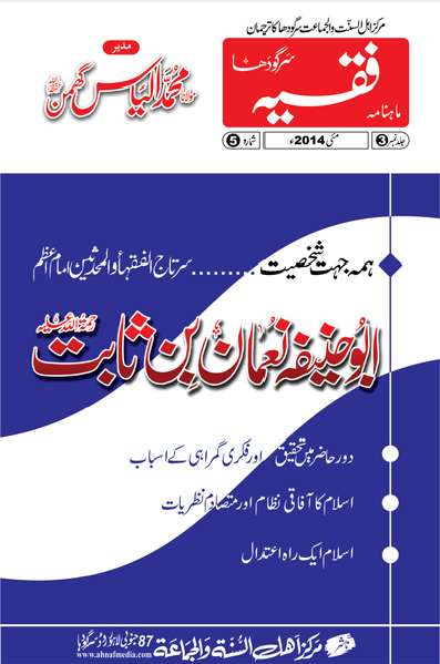 Faqeeh May 2014 Monthly Deoband Magazines