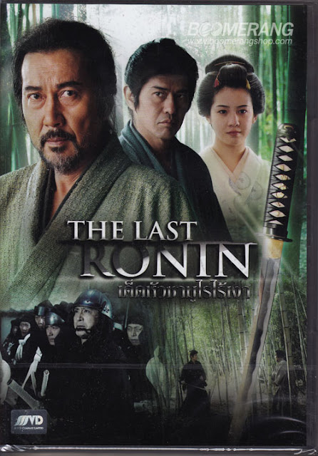 the last ronin เด็ดหัวซามูไรไร้เงา