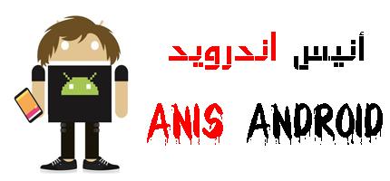 أنيس اندرويد | العاب مهكره | تطبيقات مدفوعه | شروحات