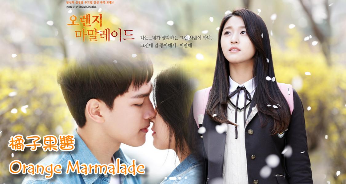 《韓劇 Orange Marmalade 橘子果醬》吸血鬼與平凡人之間的浪漫愛情故事~呂珍九、金雪炫、李宗泫