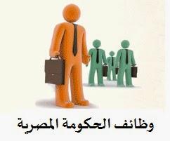 وظائف الحكومة المصرية -وظائف خالية 2014 -وظائف حكومية فى مصر - وظائف خالية فى مصر