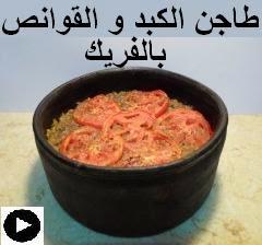 فيديو طاجن الفريك بكبد و قوانص الدجاج