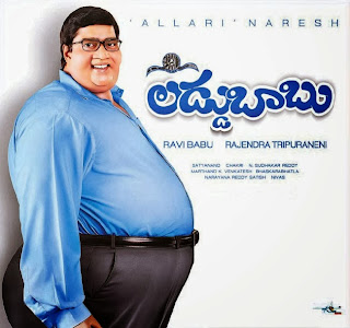 Laddu Babu (2014) Telugu Movie Cast and Crew, First Look Poster, Trailer, Allari Naresh,  Bhumika, Shamna Kasim, Ravi Babu