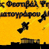 Ξεκινά το 3ο Φεστιβάλ Ψηφιακού Κινηματογράφου Αθήνας με προβολές, διαγωνισμούς και αφιερώματα