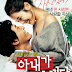 [Korean Movie 18+] My Wife Got Married (2008)