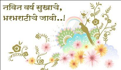 marathi-new-year-2016-images-whatsapp