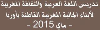 هام حول نتائج مباراة تدريس اللغة العربية الثقفة المغربية لأبناء الجالية المغربية القاطنة بأوربا 2015