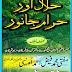 Free Download Urdu Book Halal Aur Haram Janwar By Mufti Muhammad Faiz Awaisi