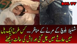 Shahlyla Baloch Death Video In A Car Accident At Karachi