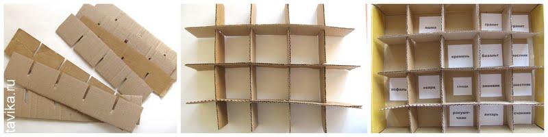 Как сделать коробку с ячейками из картона своими руками 7