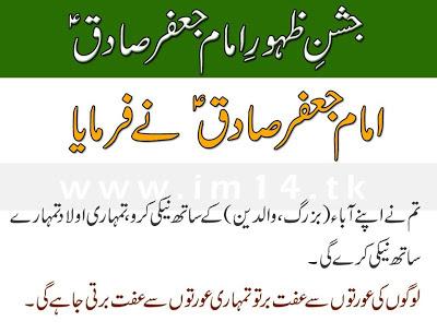 Sayings of Imam Jafar Sadiq a.s.