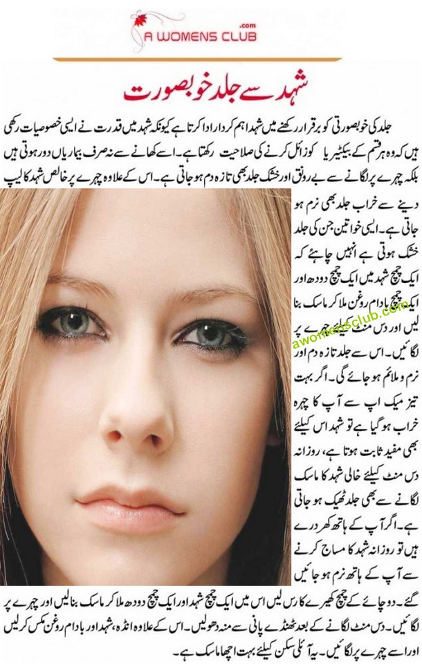 face beauty tips in urdu