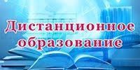 Дистанционное образование МОН ДНР