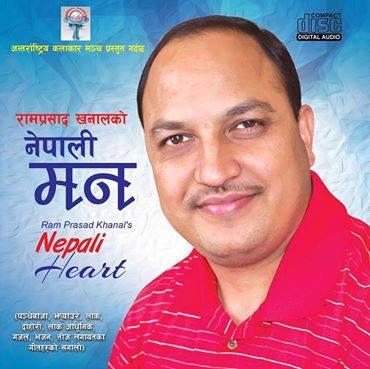 रामप्रसाद खनालका गीत, गजल, कविता र भिडियोहरु