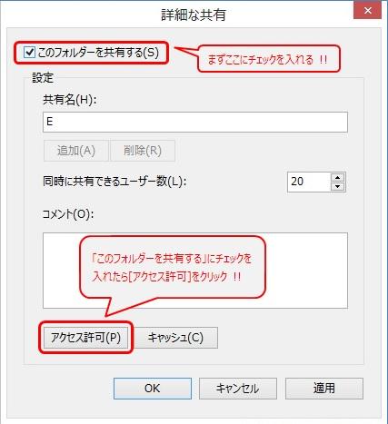 「このフォルダーを共有する」にチェックを入れ、[アクセス許可]をクリック