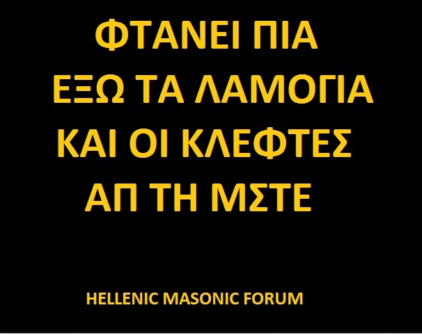 ΕΛΛΗΝΙΚΟ ΤΕΚΤΟΝΙΚΟ FORUM