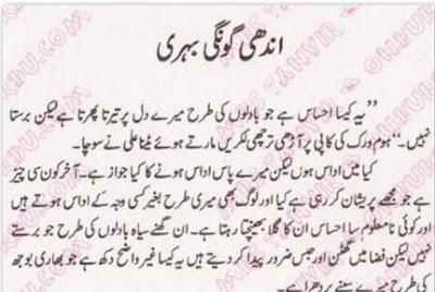 Andhi goongi behri by Nighat Seema Online Reading.