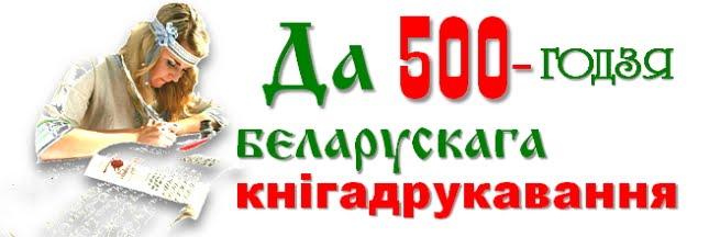 500 год беларускай кнізе