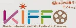 キンダー国際映画祭 in 沖縄(KIFFO)